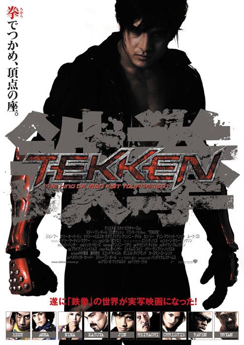 Tekken Le Film (BANDE ANNONCE)